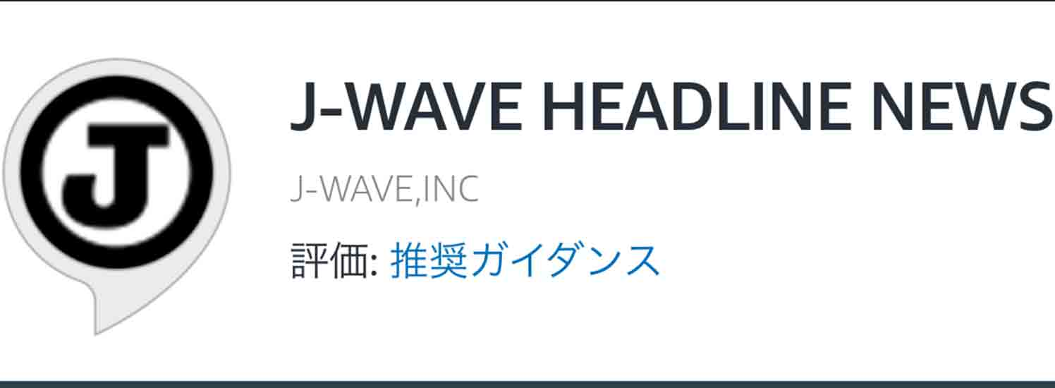 J-WAVE HEADLINE NEWS: Amazonアレクサスキル